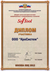 Certificate of participant of the 23rd «Softool» exhibition
