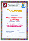 Participant diploma of the exhibition «For residents of the North-Western district of Moscow: Traditions and Innovations»