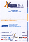 Diploma of XI «Gold site» All-Russia open Internet competition