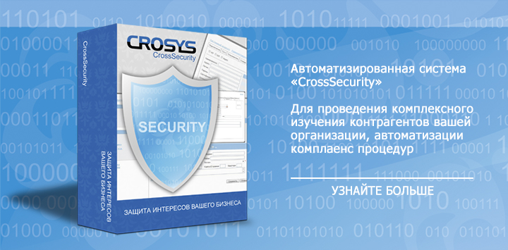 CrossSecurity